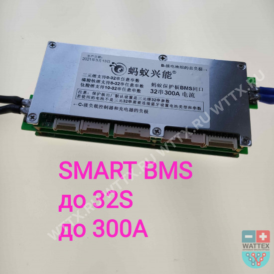 Smatr ANT BMS до 32S до 300A